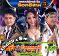 Concert VCD : Lum Sing Rock Esarn - Vol.17