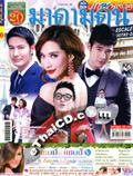 'Madam Dun' lakorn magazine (Parppayon Bunterng)