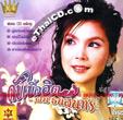 Fon Tanasoontorn : Double Hit (2 CDs)