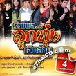 Karaoke DVD : Grammy Gold - Ruam Phol Loog Thung Ngern Larn
