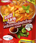 Ros Dee : Red Curry Powder (Pack of 2)