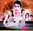 Thai TV serie : Dance Mai Ser Luey Jer Suk [ DVD ]