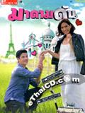 'Madam Dun' lakorn magazine (Premium Edition)