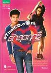 Thai Novel : Race