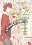 Thai Novel : PASSIONATE FANGS III
