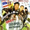 Heha Kong Phol Taharn Khen [ VCD ]