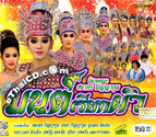 Li-kay : Chayakorn Punyakul - Mon Reak Pua