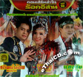 Concert VCD : Lum Sing Rock Esarn - Vol.18