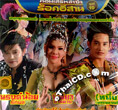 Concert VCD : Lum Sing Rock Esarn - Vol.19