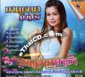 Karaoke VCD : Karnjana Masiri - Karnjana Pa Rum