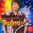 Maitai Jaitawan : Welcome To Maitai Jaitawan (2 CDs)