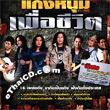 Karaoke DVD : Grammy Gold : Gang Noom...Puer Chewit