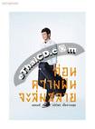 Book : Korn Kwarm Fhun Ja Lom Salaai