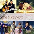 OST : Ch.3 - Look Mai Kong Por