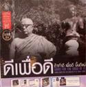 Desktop Calendar 2014 : Buddhadasa Bhikkhu