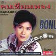 Karaoke VCDs : Yew Konkheanpleng - Bonus