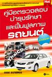 ฺBook : Kue Mue Karn Truaj Sorb Bumrung Ruksa Lae Fuenfoo Saparp Rotyon Duay Ton Aeng