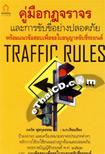 Book : Traffic Rules