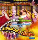 Morlum concert : Rung Esarn Bunterngsilp - Dee Pen Phua Chua Pen Mia