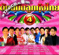 Karaoke VCDs : Rose Music : Ton Chabub Loog Thung Thai - Vol.4