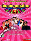 Karaoke DVD : Rose Music : Ton Chabub Loog Thung Thai - Vol.4