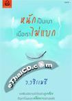 Book : Nhuk Pen Bao Muer Rao Mai Baak