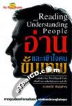 Thai Novel : Arn Lae Kao Jai Kon Khan Thep