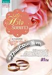Thai Novel : Hua Jai Roy Dao