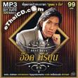 MP3 : Aod Kiriboon - Best Hits