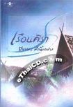 Thai Novel : Ruane Sira