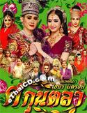 Li-kay : Chaiya Mitrchai - Sakultala (with 2014 Desktop Calendar)