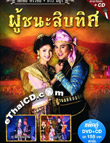 CD+DVD : Ekkachai Sriwichai & Dao Mayuree - Poo Chana Sib Tid