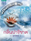 Thai Novel : Klin Parichart