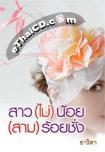 Thai Novel : Sao Mai Noy Sarm Roy Chung