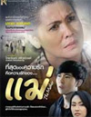The Mother (Mae) [ DVD ]