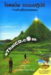 Book : Roadmap Thamma Patibat Tarng Dern Su Lokuttaratham + DVD