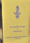 Book : Prabart Somdej Pra Jao Yoo Hua Kub Kana Aongkamontree