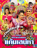 Li-kay : Sornram Nampetch - Kaen Sanae Ha (with 2014 Desktop Calendar)