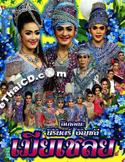Li-kay : Nirun Anchalee - Mia Chaluey (with 2014 Desktop Calendar)