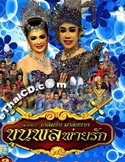 Li-kay : Chalermchai Malainark - Khun Phol Pai Ruk (with 2014 Desktop Calendar)