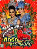Li-kay : Kwangkaaw Aneklarb - Suek Ruk Sarm Paen Din (with 2014 Desktop Calendar)