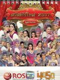 Desktop Calendar 2014 : Li-Kay Rose Media - Sawasdee Pee Mai