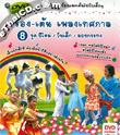 Karaoke DVD : Rong Ten Vol.8 - Special Festival