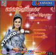 Karaoke VCD : Nongmai MuangChompae - Fan Kao Kue Pao Mai