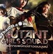 Mutant Girls Squad [ VCD ]