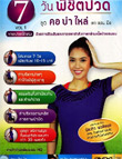 DVD : 7 Day Pichit Puad - Vol.1 (Bonus CD)