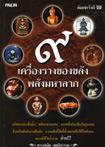 Book : 9 Krueng Larng Kong Klang Palung Maha Larp