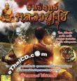 Ittirith Luang Poo Sook [ VCD ]