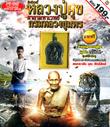 Ittirith Luang Poo Sook [ DVD ]