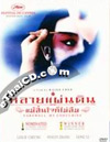 Farewell My Concubine [ DVD ] (Digipak)